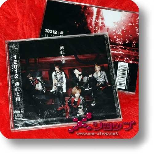 12012 - usubeni to ame LIM.CD+DVD A-Type-0