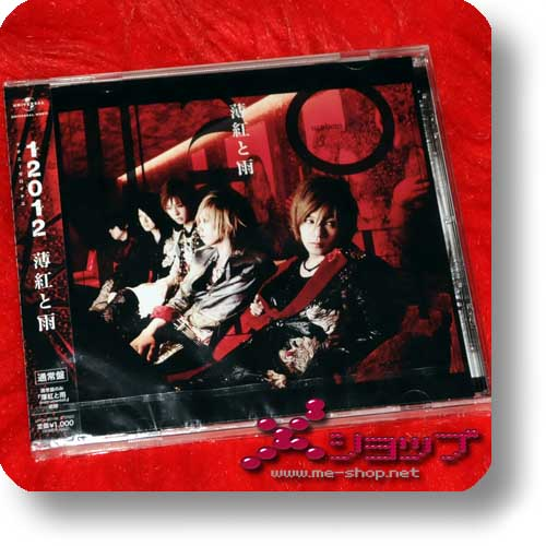 12012 - Usubeni to ame (Re!cycle)-0