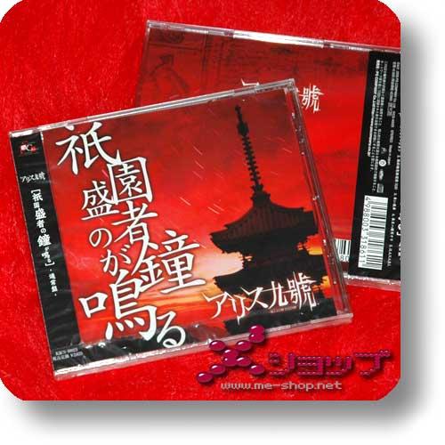 ALICE NINE - Gion shousha no kane ga naru (Re!cycle)-0