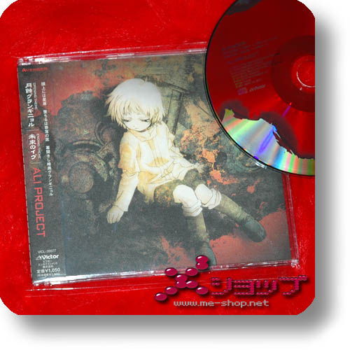 ALI PROJECT - Gesshoku Grand Guignol (AVENGER) (Re!cycle)-0