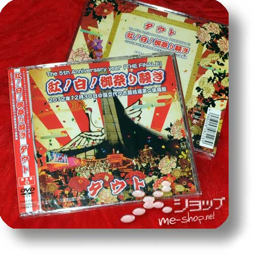 """D=OUT - The 5th Anniversary Year [THE FINALE] Kou! Haku!... (DVD """"white"""")-0"""