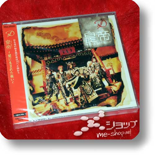 D - Huang di ~yami ni umareta mukui~ LIM.CD+DVD A-Type (Re!cycle)-0
