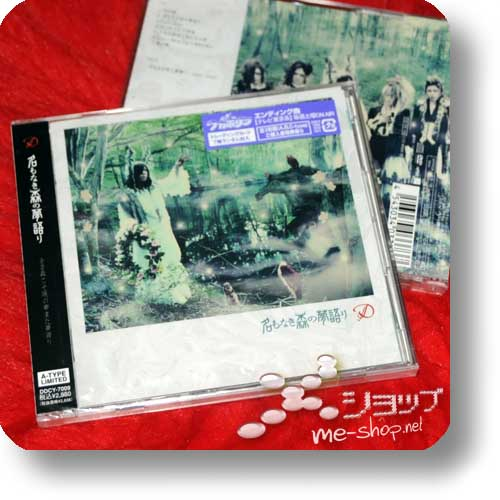 D - Namonaki mori no yumegatari - lim.CD+DVD A-Type-0