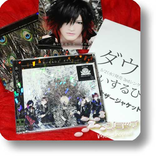 D=OUT - Aisuru hito (LIM.CD+DVD B-Type)+Bonus-Fotokarte!-0
