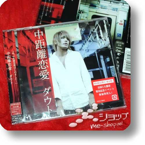 D=OUT - Chuukyori renai (LIM.CD+DVD A/Tokyo Type)-0