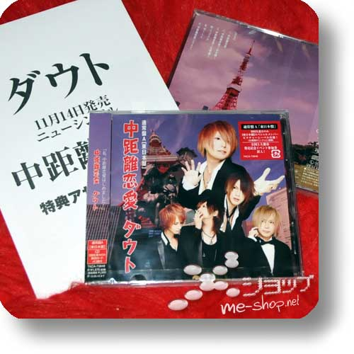 D=OUT - Chuukyori renai (Higashi Nihon)+Bonus-Fotokarte!-0