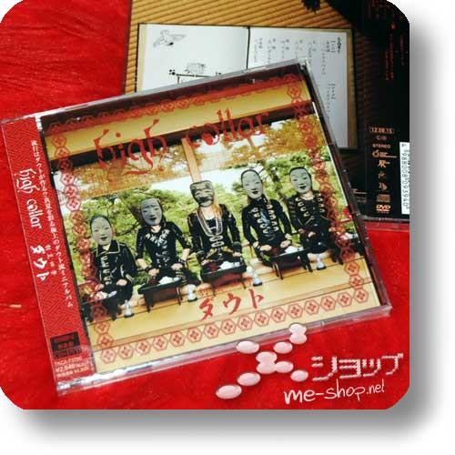 "D=OUT - high collar LIM.CD+DVD ""Washoku""-0"