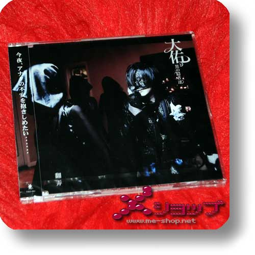 DAISUKE TO KURO NO INJATACHI - Honrou (Kagerou, the studs)-0