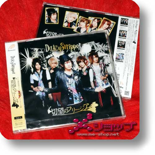 DAIZY STRIPPER (DaizyStripper) - Setsubou no freesia LIM.CD+DVD A-Type-0