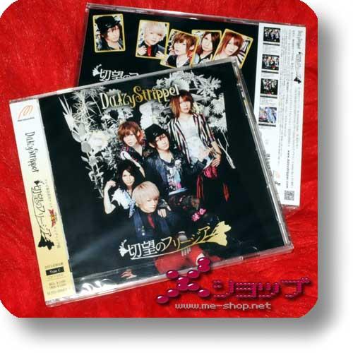 DAIZY STRIPPER (DaizyStripper) - Setsubou no freesia LIM.CD+DVD C-Type-0