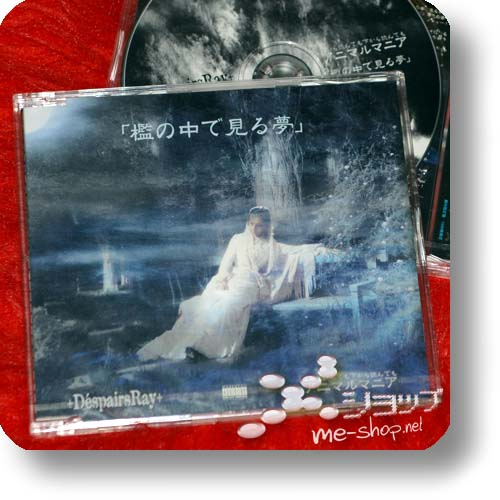 D'ESPAIRSRAY (+D'espairsRay+) - Ori no naka de miru yume (Orig.Maniac 2002!)-0