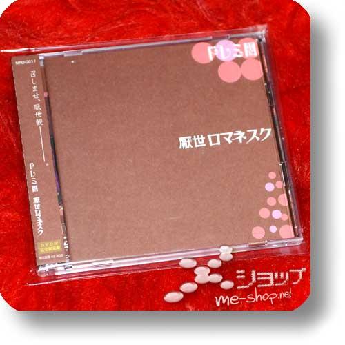 DOREMIDAN - Ensei romanesque CD+DVD (Re!cycle)-0