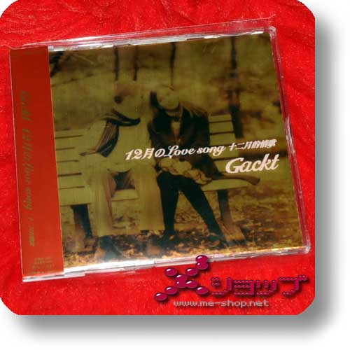 GACKT - 12 gatsu no love song (2003 Ver. feat. Wang Lee Hong) (Re!cycle)-0