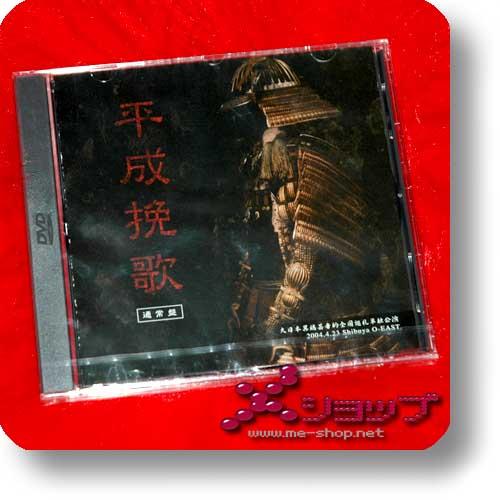 THE GAZETTE - Heiseibanka 2004.4.23 Shibuya O-EAST (DVD) PSC-ORIGINALPRESSUNG 2004 (Re!cycle)-0