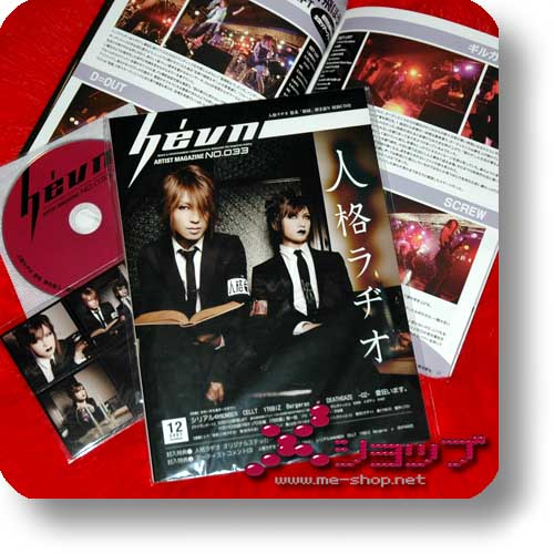 hévn No.033 inkl.CD+Fotosticker! (Dez.07) JINKAKU RADIO, 176biz.-0