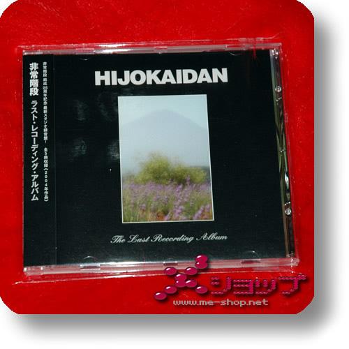 HIJOKAIDAN - The last recording album (Re!cycle)-0