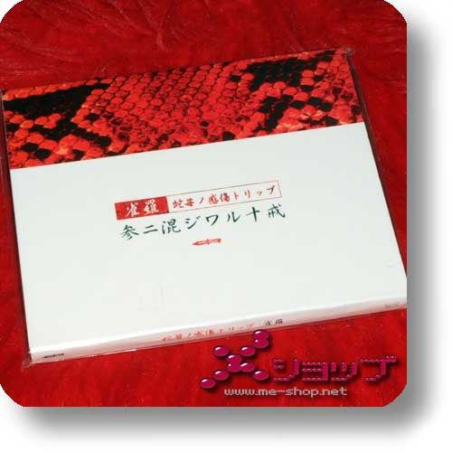 JYAKURA (Jakura, -jakura-) - hebi ichigo no kansho trip (LIM.10000!) (Jasmine You/Versailles)-0