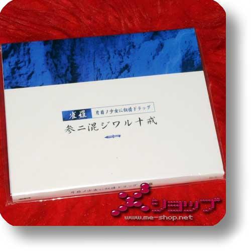 JYAKURA (Jakura, -jakura-) - katame no shojo ni jojo drug (LIM.10000!) (Jasmine You/Versailles)-0