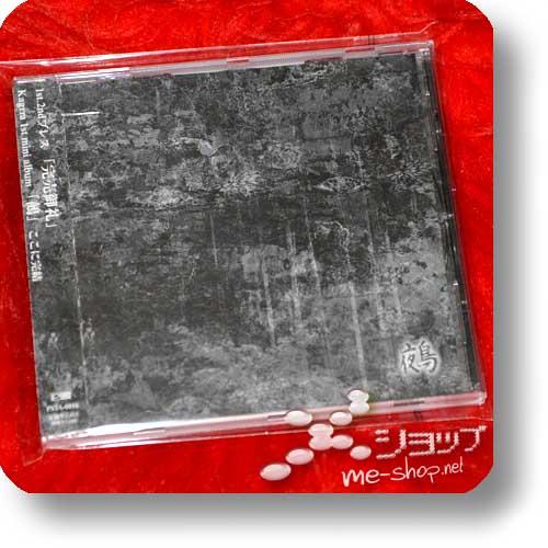 KAGRRA - Nue (3rd Press inkl. Bonustrack / Orig.PSC 2001!) (Re!cycle)-0