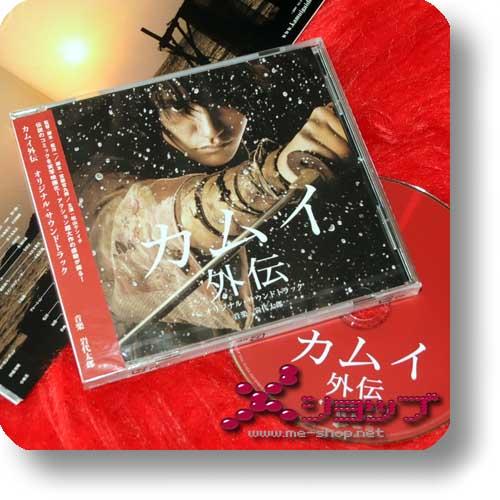 KAMUI GAIDEN Original Soundtrack (feat. Kumi Koda!)-0