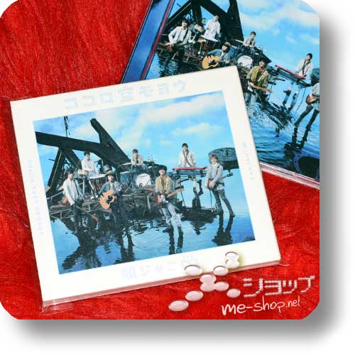 KANJANI 8 - Kokoro sora moyou (lim.1.Press) (Re!cycle)-0