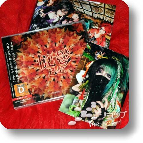 KIRYU - Etsu to utsu (lim.D-Type inkl. Bonustr.)+Bonus-Fotokarte-0