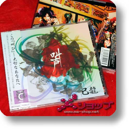 KIRYU - Kyosei (C-Type inkl. Bonustrack)-0