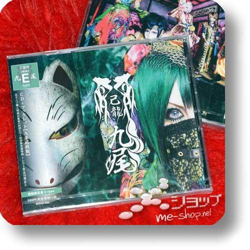 KIRYU - Kyuubi (lim.MCD E-Type / Takemasa Kujou-Cover)-0