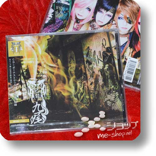 KIRYU - Kyuubi (lim.MCD I-Type inkl.Bonustrack!)-0