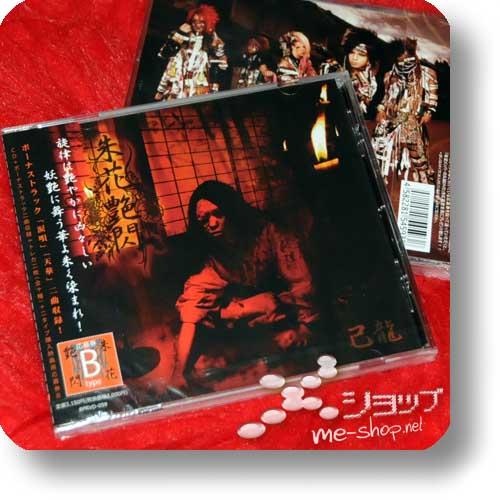 KIRYU - Shuka ensen B-Type (inkl. 2 Bonustracks!)-0