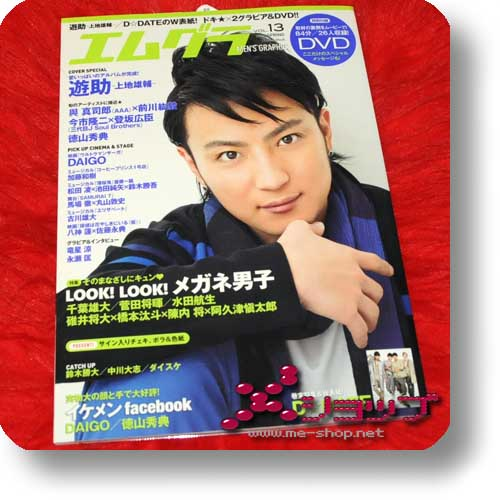 M-GURA Vol.13 (Frühjahr 2012) Male Idol-Magazine inkl. DVD!-0