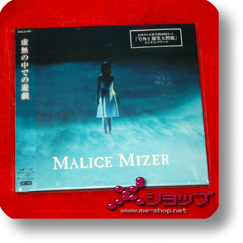 MALICE MIZER - Kyomu no Naka De No Yuugi (Re!cycle)-0