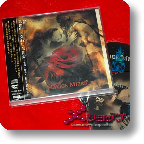 MALICE MIZER - Mayonaka ni kawashita yakusoku ~Bara no konrei~ CD+DVD (Re!cycle)-0