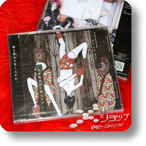 MEMENTO MORI - Ozashiki asobi to iki na taboo (lim.CD+DVD)-0