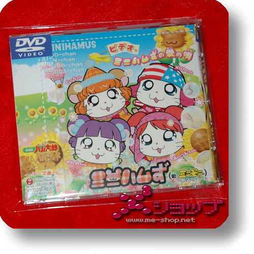 MINIMONI (MINIHAMS) - Minihamuzu no ai no uta (DVD / Hamtaro) (Re!cycle)-0