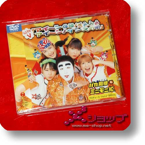 MINIMONI - Aiin Taisou (Single-DVD) (Re!cycle)-0