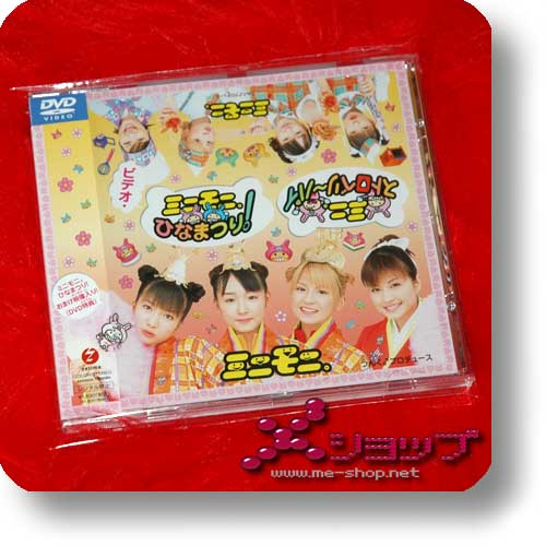 MINIMONI - Minimoni. Hinamatsuri! / Mini. Strawberry~Pie (Single-V/DVD) (Re!cycle)-0