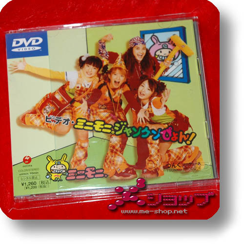 MINIMONI - Mini Moni Janken Pyon (DVD) (Re!cycle)-0