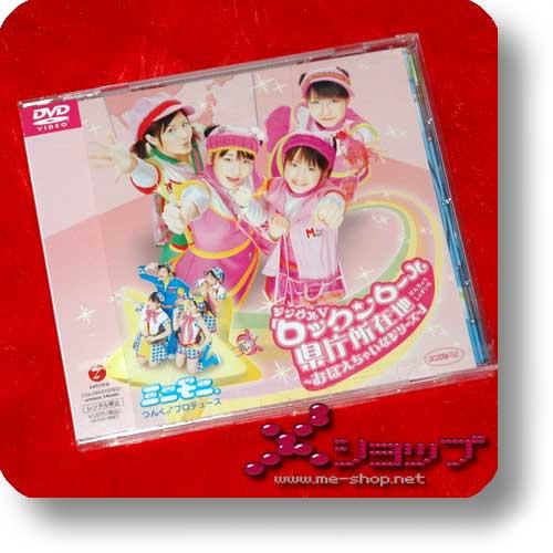 MINIMONI - Rock n' Roll Kenchoushozaichi (DVD) (Re!cycle)-0