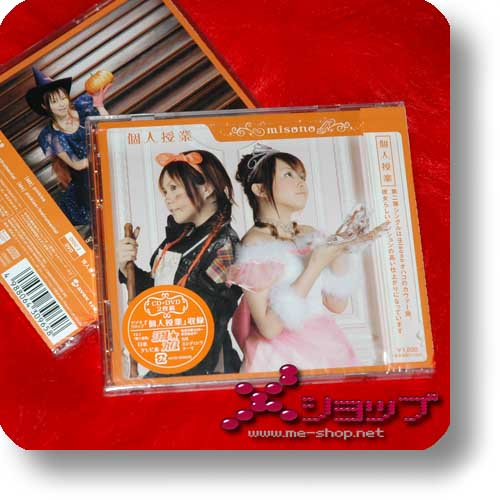 misono - Kojin jugyo LIM.CD+DVD-0
