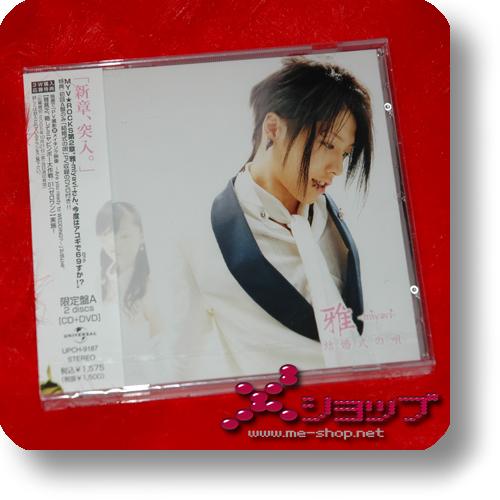 MIYAVI - Kekkonshiki no uta / Are you ready to ROCK? LIM.CD+DVD (A-Type) (Re!cycle)-0