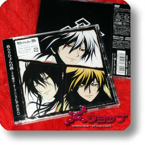 LM.C - Nurarihyon No Mago Opening Theme LIM.CD+DVD-0