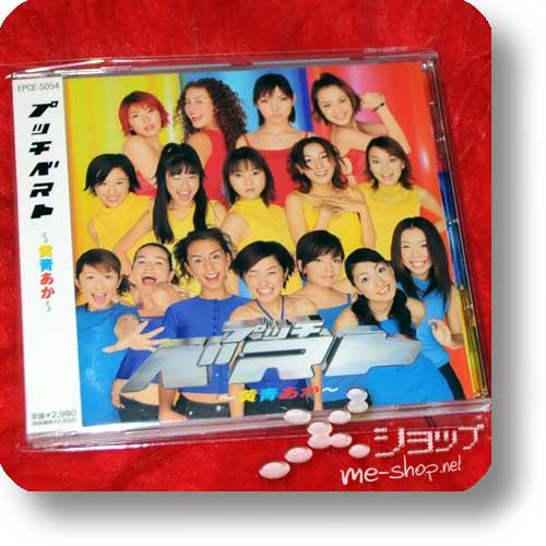 V.A. - PETIT BEST ~kiiroaoaka~ (Morning Musume, Petit Moni, Aoiro7, Tanpopo, T&C Bomber...) (Re!cycle)-0
