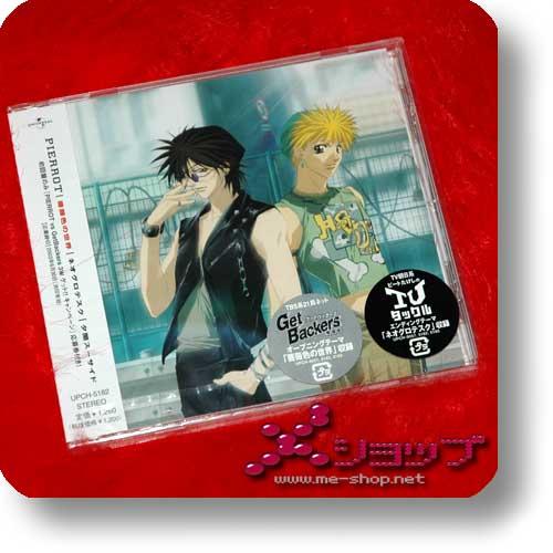 PIERROT - Barairo no sekai (Get Backers-Cover)-0