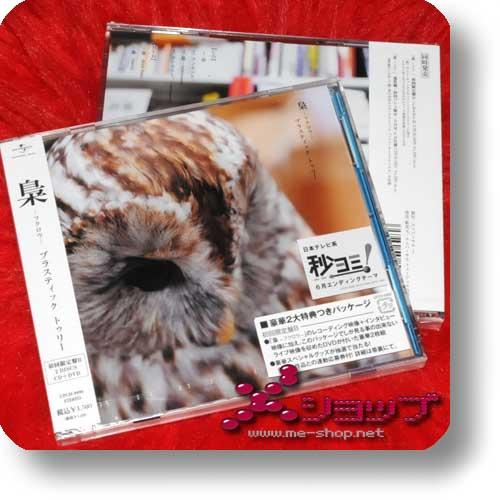 PLASTIC TREE - Fukurou LIM.CD+DVD B-Type (Re!cycle)-0