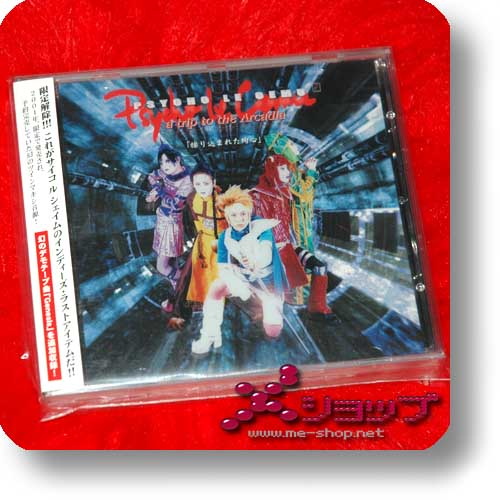 PSYCHO LE CEMU - a trip to the Arcadia (2CD lim.3333!) (Re!cycle)-0