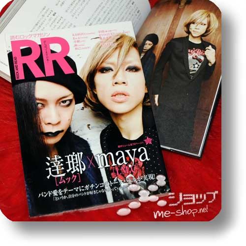 ROCK AND READ 045 - MUCC/LM.C, ViViD, D=Out, SCREW, MEJIBRAY...-0