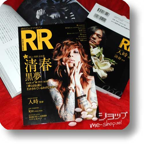 ROCK AND READ 050 - KIYOHARU / KUROYUME, Gremlins, Sadie, Mejibray, lynch...-0