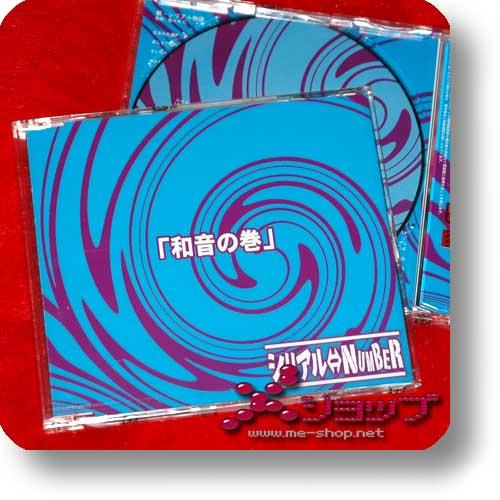 SERIAL NUMBER (Serial⇔Number) - Waon no maki-0
