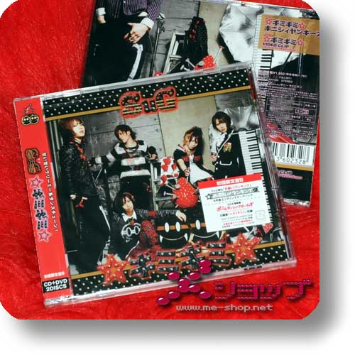 SuG - Gimigimi LIM.CD+DVD B-Type-0